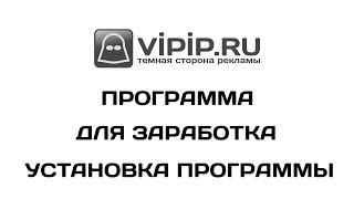 VipIP.ru: Установка программы для заработка