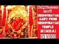 Siddhivinayak Aarti From Siddhiviniyak Temple Mumbai Deva Shri Ganesha Vignharta Shree Siddhivianyak mp3