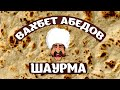 Вахбет Абедов Шаурма Official Video mp3