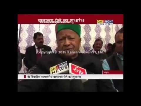 Himachal Pradesh CM Virbhadra Singh Inaugurates Vatsalya mela at Nahan