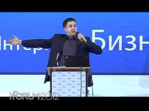 iForum 2012 Николай Митюшин поток СТАРТАПЫ