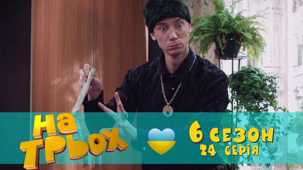 На Троих юмористический сериал 24 серия 6 сезон   Дизель Студио, Украина