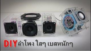 DIYลําโพงใส เบส ซับวูฟเฟอร์ EP2 Passive DIY Clear Speaker Passive Subwoofer