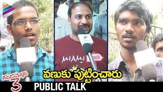 Dandupalyam 3 Public Response | Pooja Gandhi | Sanjjana | #Dandupalyam3 Movie | Telugu Filmnagar