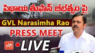 GVL Narasimha Rao Press Meet on Pethai Cyclone LIVE | AP BJP | Andhra Pradesh