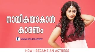 How I became an actress : Parvathy Nambiar | Kaumudy TV