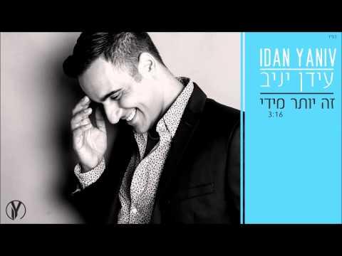 עידן יניב - זה יותר מידי | Idan Yaniv - Ze Yoter Midai