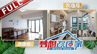 《梦想改造家5》第8期20181005:台湾设计师挑战本季最小户型【东方卫视官方高清】