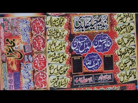 Live Majlis 30 June 2019 Dhoke Feroze Chakwal