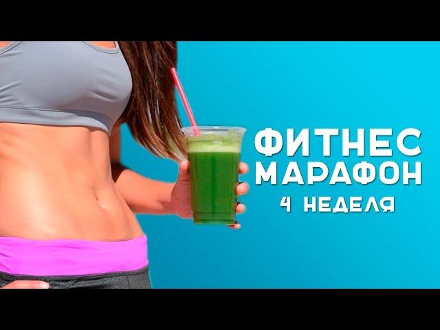 Фитнес-марафон: 4 неделя [Фитнес Подруга]