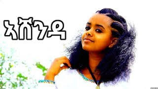 Tsrity Alemayehu - Ashenda (Ethiopian Music)