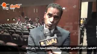 يقين | صلاح عبد الصبور نقيب الصحفيين الالكترونيين الان يتم مناقشة القوانيين المنظمة للإعلام في مصر