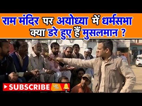 राम मंदिर पर अयोध्या में धर्म सभा, क्या डरे हुए हैं मुसलमान | UP Tak