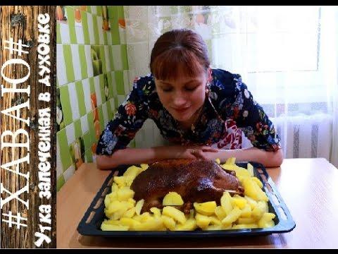 Утка запеченная в духовке/Duck baked in the oven. Рецепт от #АпрельнаКухне#