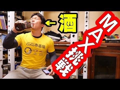 【ダイエット 筋トレ動画】ダイエット終わって初の高重量のベンチプレスに挑戦する|北島先生に憧れる男  – 長さ: 10:08。