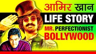 Mr. Perfectionist ▶ Aamir Khan की कहानी | Biography in Hindi | Bollywood | Thugs of Hindostan |Actor