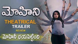 Mohini Theatrical Trailer Review   Trisha   R. Madhesh   Vivek Mervin  Latest Telugu Cinema News