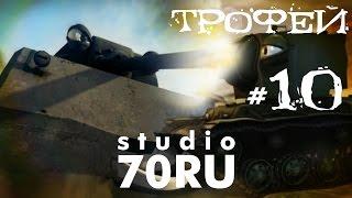 studio70RU - Трофей (trophy)