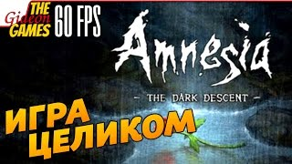 Игра amnesia the dark descent прохождение