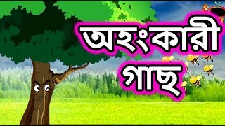 অহংকারী গাছ | Moral Stories for Kids in Bangla | The Proud Tree | Chiku TV Bangla
