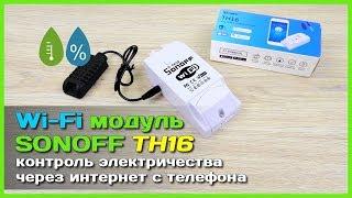 ???? Реле Sonoff TH16 - Wi-Fi выключатель - УМНЫЙ ДОМ своими руками
