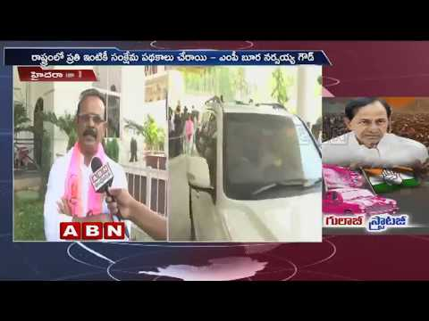 CM KCR To Hold Review Meet With TRS Party Candidates over election campaign | ABN Telugu