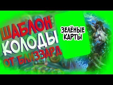 Hearthstone РЛТ - Колода от Близзард Шаблон Друида ''МОР'' (КД#75)