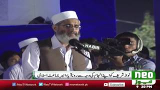 Siraj Ul Haq Angry On Nawaz Sharif | Nawaz Sharif Crying | Neo News