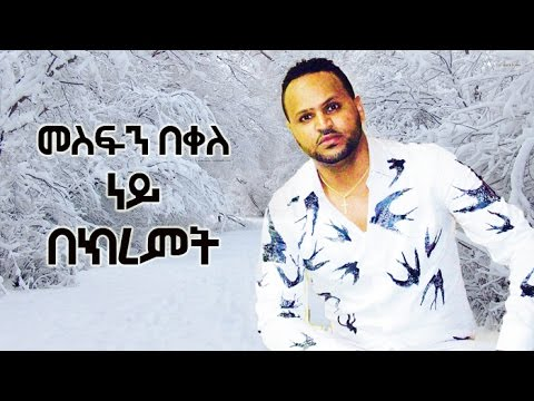 Mesfin Bekele - Ney Bekiremt ነይ በክረምት Ethiopian Music | Live Performance In Minnesota