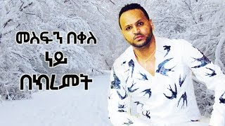 Ney Bekiremt ነይ በክረምት Ethiopian Music | Live Performance in Minnesota