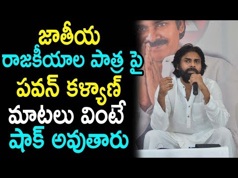 Janasena Chief Pawan Kalyan About National Politics | Lucknow | AP Janasena Party