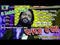 Bapa Go Tamku Sor Laguchhe, Full HD Studio Version Video, Singer- Umakant Barik, Music- Bhakta Barik