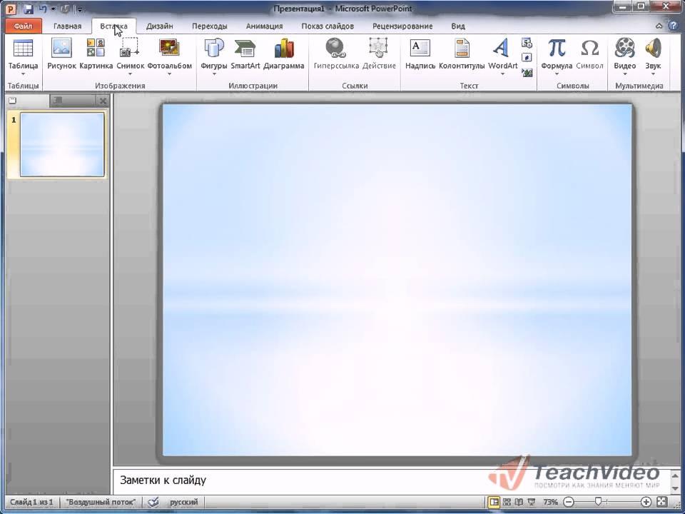 Как сделать презентацию в powerpoint со звуком