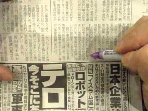 GEDC2000 2015.03.13 nikkei news paper