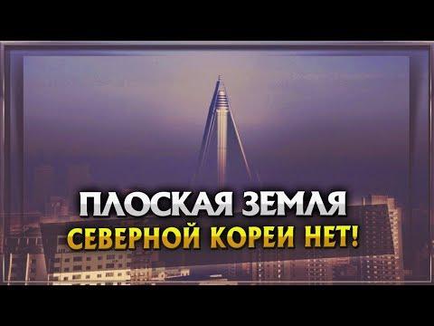 Плоская земля. Северной Кореи нет! Купол СССР