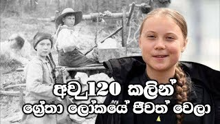 Greta Thunberg Spotted In 120-Year-Old Photograph