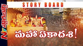 History and Significance Of Vaikunta Ekadasi in India | Story Board | NTV