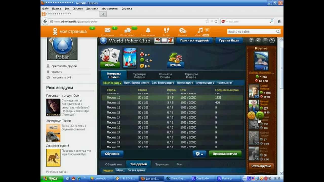 Poker jet odnoklassniki hack