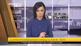 Сміттєспалювальному заводу у Львові - бути. ПравдаТУТ Львів