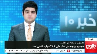 TOLOnews 10pm News 16 January 2017