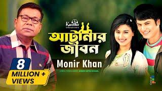 Atanar Jibon Char Ana Gume (আটানার জীবন) by Monir Khan | Atanar Jibon Album | Bangla Video Song