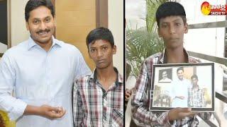 YS Jagan FulFills Kurnool Boy's wish || Sakshi TV