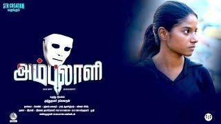 Ambulali - New Tamil Short Film 2018 || by Muthukumar Ranganathan