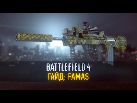 Battlefield 4 ГАЙД: FAMAS