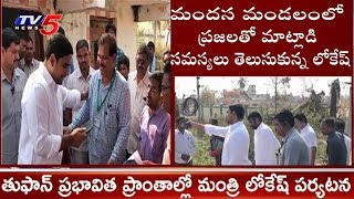 AP IT Minister Nara Lokesh Visits Titli Cyclone Affected Areas | TV5News