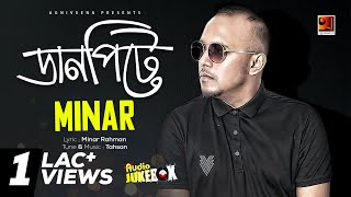 Danpithe | Minar | Full Album | Audio Jukebox