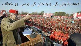 Asfandyar wali on Bacha khan Barsi jalsa speech