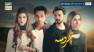Bharosa Episode 76 ( Teaser ) - ARY Digital Drama