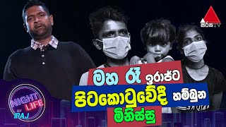 Night Life With Iraj | Sirasa TV
