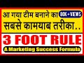 Video SAFE SHOP INDIA : 3 FOOT RULE for 100% success in direct selling and network marketing business